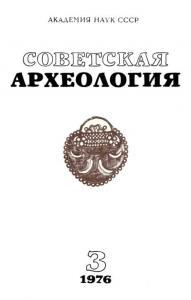 Советская археология 1976 №03