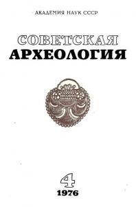 Советская археология 1976 №04