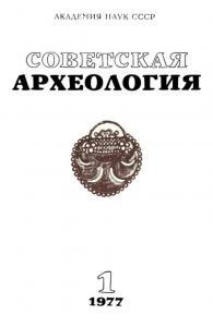 Советская археология 1977 №01
