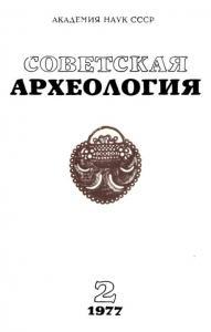 Советская археология 1977 №02
