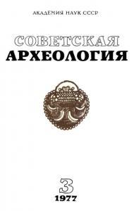 Советская археология 1977 №03
