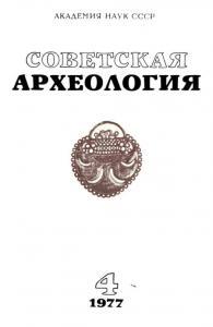 Советская археология 1977 №04