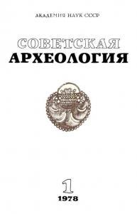 Советская археология 1978 №01