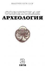 Советская археология 1978 №02