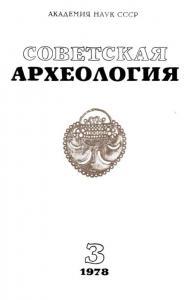 Советская археология 1978 №03