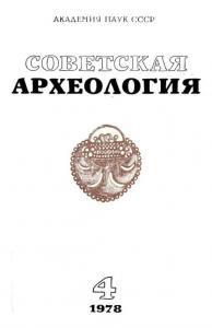 Советская археология 1978 №04
