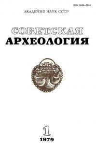 Советская археология 1979 №01