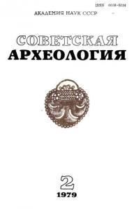 Советская археология 1979 №02
