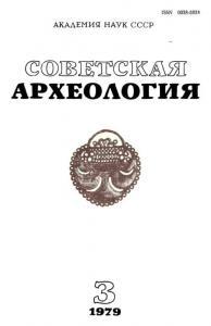Советская археология 1979 №03