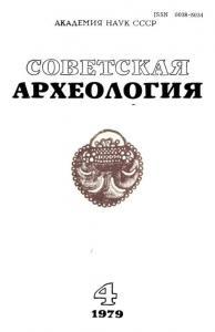 Советская археология 1979 №04