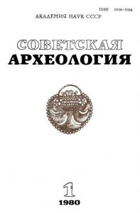Советская археология 1980 №01