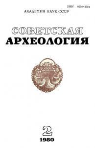 Советская археология 1980 №02