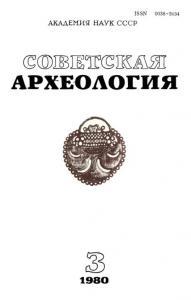 Советская археология 1980 №03