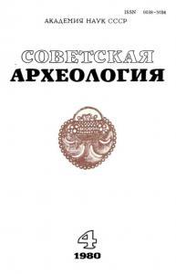 Советская археология 1980 №04
