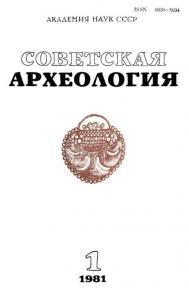 Советская археология 1981 №01