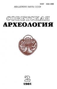 Советская археология 1981 №02