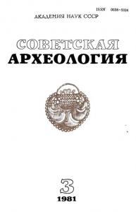 Советская археология 1981 №03
