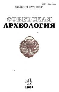 Советская археология 1981 №04