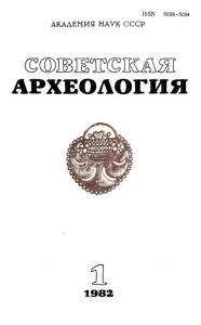 Советская археология 1982 №01
