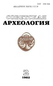 Советская археология 1982 №02