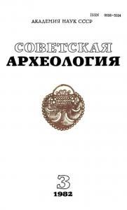 Советская археология 1982 №03
