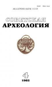 Советская археология 1982 №04