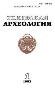 Советская археология 1983 №01