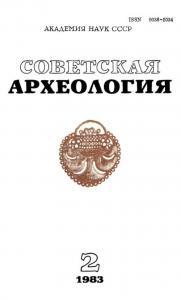 Советская археология 1983 №02