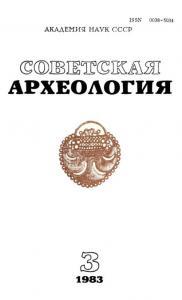 Советская археология 1983 №03