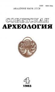 Советская археология 1983 №04