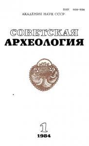 Советская археология 1984 №01