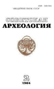 Советская археология 1984 №02