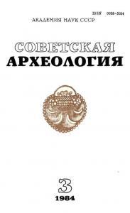 Советская археология 1984 №03