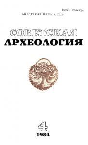 Советская археология 1984 №04