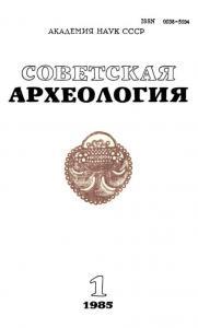 Советская археология 1985 №01