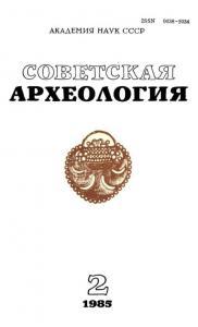 Советская археология 1985 №02