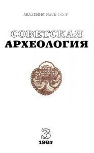 Советская археология 1985 №03