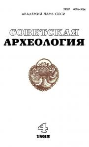 Советская археология 1985 №04