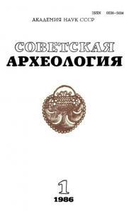 Советская археология 1986 №01