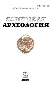 Советская археология 1986 №02
