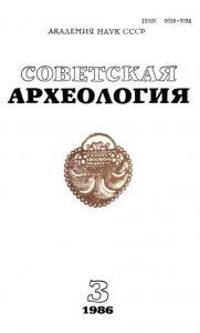 Советская археология 1986 №03