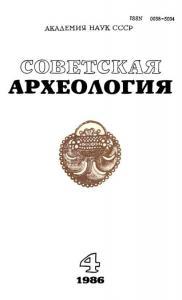 Советская археология 1986 №04