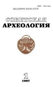 Советская археология 1987 №01