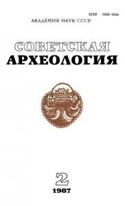 Советская археология 1987 №02