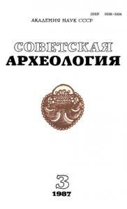 Советская археология 1987 №03