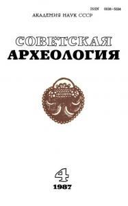 Советская археология 1987 №04