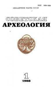 Советская археология 1988 №01