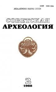Советская археология 1988 №02
