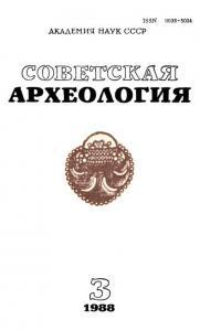 Советская археология 1988 №03