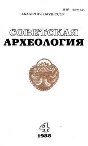 Советская археология 1988 №04